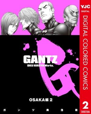 GANTZ カラー版 OSAKA編 2【電子書籍】[ 奥浩哉 ]