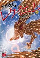 聖闘士星矢EPISODE.Gレクイエムの画像