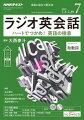 NHKラジオ ラジオ英会話 2018年7月号[雑誌]