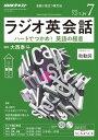 NHKラジオ ラジオ英会話 2018年7月号[雑誌]【電子書...