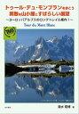 トゥール・デュ・モンブランを歩こう 素敵な山小屋とすばらしい展望 〜ヨーロッパアルプスのロングトレイル案内1〜【電子書籍】[ 清水昭博 ]