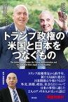 トランプ政権の米国と日本をつなぐもの【電子書籍】[ ロバート・D・エルドリッヂ ]