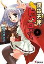 撲殺天使ドクロちゃん(4)【電子書籍】[ おかゆまさき ]