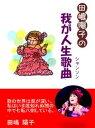 田嶋陽子の我が人生歌曲〜シャンソン〜【電子書籍】[ 田嶋陽子 ]