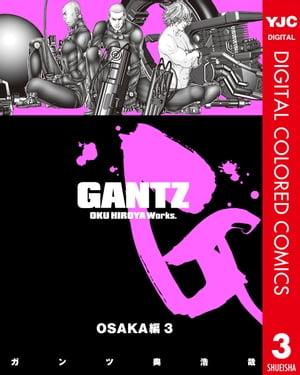 GANTZ カラー版 OSAKA編 3【電子書籍】[ 奥浩哉 ]