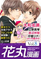 花丸漫画【期間限定無料版】 Vol.8