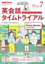 NHKラジオ 英会話タイムトライアル 2018年7月号[雑誌...