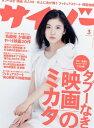 サイゾー 2014年 3月号【電...