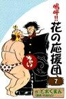 嗚呼!! 花の応援団 (7)【電子書籍】[ どおくまん ]