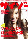 サイゾー 2012年 5月号【電...