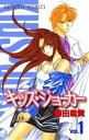 キッズ・ジョーカー Vol.1【電子書籍】[ 藤田麻貴 ]