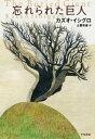 忘れられた巨人【電子書籍】[ カズオ イシグロ ] - 楽天Kobo電子書籍ストア