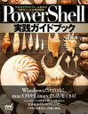 PowerShell実践ガイドブック クロスプラットフォーム対応の次世代シェルを徹底解説【電子書籍】[ 吉崎 生 ]