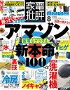 家電批評 2020年 8月号【電子書籍】[ 家電批評編集部