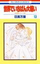 世界でいちばん大嫌い 秋吉家シリーズ513【電子書籍】[ 日高万里 ] - 楽天Kobo電子書籍ストア