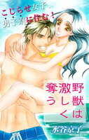 Love Silky 野獣は激しく奪う【期間限定無料版】 story02