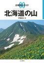 分県登山ガイド 0 北海道の山【電子書籍】[ 伊藤 健次 ]