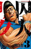 【期間限定 無料お試し版】囚人リク(3)