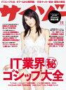 サイゾー 2012年 11月号【...