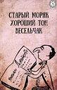 楽天Kobo電子書籍ストアで買える「Старый моряк Хороший тон Весельчак【電子書籍】[ Уильям Джейкобс ]」の画像です。価格は150円になります。