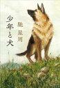 少年と犬【電子書籍】[ 馳星周 ]