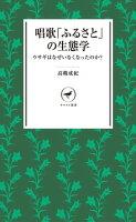 ヤマケイ新書 唱歌「ふるさと」の生態学〜ウサギはなぜいなくなったのか?