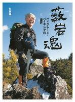 薮岩魂ーハイグレード・ハイキングの世界ー