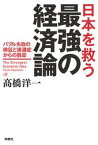 日本を救う最強の経済論ーバブル失政の検証と後遺症からの脱却【電子書籍】[ 高橋洋一 ]