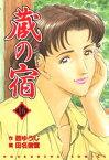 蔵の宿 16巻【電子書籍】[ 西ゆうじ ]