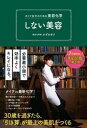 楽天Kobo電子書籍ストアで買える「オトナ女子のための美容化学 しない美容【電子書籍】[ かずのすけ ]」の画像です。価格は1,100円になります。