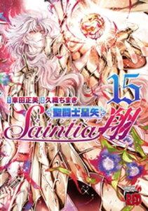 聖闘士星矢セインティア翔(15)