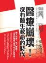 楽天Kobo電子書籍ストアで買える「醫療崩壞!沒有醫生救命的時代【電子書籍】[ 台灣醫療勞動正義與病人安全促進聯盟 ]」の画像です。価格は604円になります。