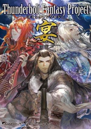 コミック, その他 Thunderbolt Fantasy Project Thunderbolt Fantasy Project