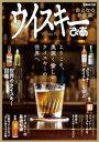 ウイスキーぴあ【2021年版】【...