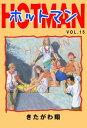 ホットマン 15【電子書籍】[ きたがわ 翔 ] - 楽天Kobo電子書籍ストア