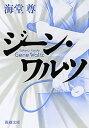 ジーン・ワルツ(新潮文庫)【電子特典付き】【電子書籍】[ 海堂尊 ]