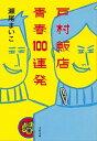 戸村飯店 青春100連発 【電子書籍】[ 瀬尾まいこ ]