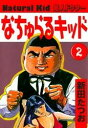 なちゅらるキッド (2)【電子書...