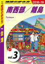 地球の歩き方 D10 台湾 2018-2019 【分冊】 3 南西部/離島【電子書籍】