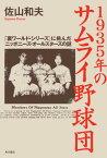1935年のサムライ野球団 「裏ワールド・シリーズ」に挑んだニッポニーズ・オールスターズの謎【電子書籍】[ 佐山 和夫 ]