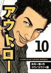 """アウト・ロー A STORY OF THE """"SUKATAN"""" BASEBALL(10)【電子書籍】[ コウノコウジ ]"""