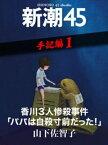 香川3人惨殺事件「パパは自殺寸前だった!」ー新潮45 eBooklet 手記編1【電子書籍】[ 山下佐智子 ]