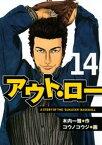 """アウト・ロー A STORY OF THE """"SUKATAN"""" BASEBALL(14)【電子書籍】[ コウノコウジ ]"""