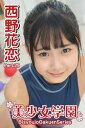 美少女学園 西野花恋 Part.29【電子書籍】[ 西野花恋...