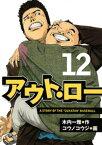 """アウト・ロー A STORY OF THE """"SUKATAN"""" BASEBALL(12)【電子書籍】[ コウノコウジ ]"""