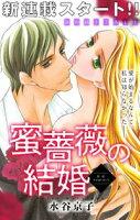 Love Silky 蜜薔薇の結婚【期間限定無料版】 story01