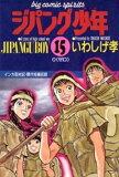 ジパング少年(15)【電子書籍】[ いわしげ孝 ]