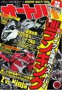 オートバイ 2014年3月号20...