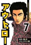 """アウト・ロー A STORY OF THE """"SUKATAN"""" BASEBALL(7)【電子書籍】[ コウノコウジ ]"""