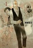 スモーキング(1)【電子書籍】[ 岩城宏士 ]